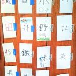 LDの子どもさんの漢字の読み学習