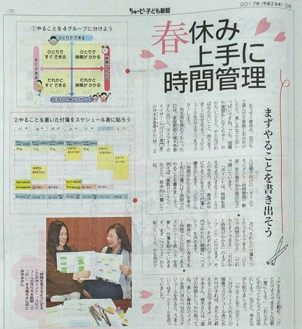 広島市安佐北区不登校・発達障がいの小学生中学生の女性家庭教師きらぼし学舎子どものためのタイムマネジメント教室