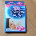 寝ている間の口呼吸対策に口テープを使ってみた。