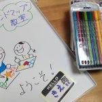 【告知】親子マインドマップ教室・子育てセミナー【8月東京】【9月大阪】