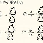 ipadを使った勉強【実践編3】