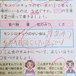 漢字を読むのが苦手でテストができない