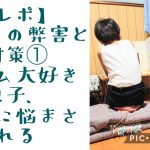 【レポ】ゲームの弊害と対策①ゲーム大好き息子、頭痛に悩まされる