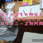 家で小学生の勉強を見るときのコツ5子どものニーズ別対処法