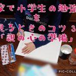 家で小学生の勉強を見るときのコツ3「親の心の準備」