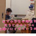 家で小学生の勉強を見るときのコツ4勉強嫌いにさせているのは…