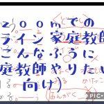 zoomでのオンライン家庭教師はこんなふうに(家庭教師やりたい人向け)
